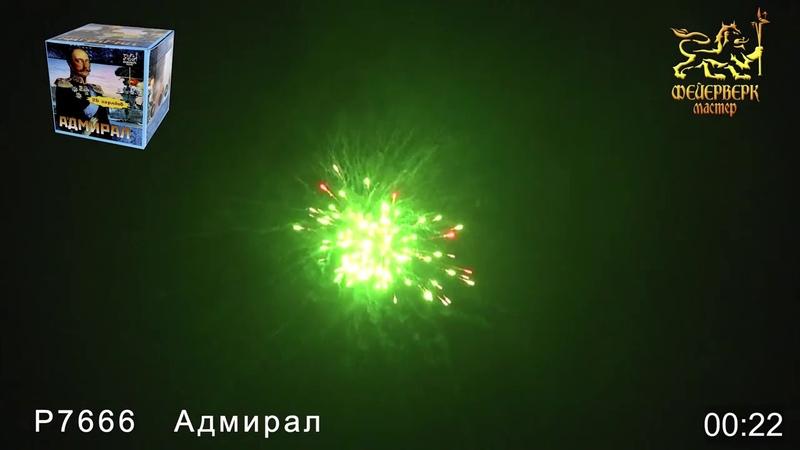 Р7666 Адмирал Фейерверк мастер Майкоп Краснодар 8 928 473 73 00