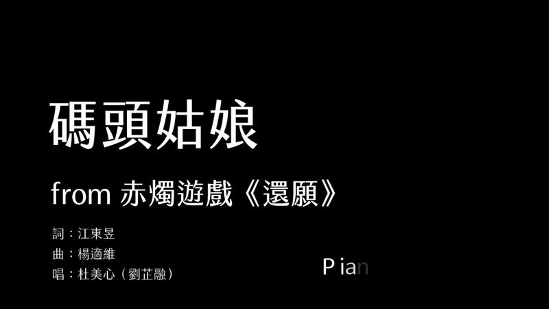 [Piano Cover] 碼頭姑娘 Lady of the pier from 赤燭遊戲《還願DEVOTION》