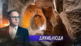 Дикие люди. Самые шокирующие гипотезы с Игорем Прокопенко ().