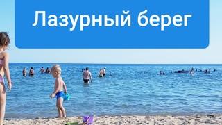 В Евпатории 2020 Крым/Пляж Лазурный берег, песок, тёплое море