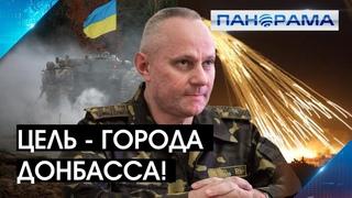 """Киев готовится к большой войне? С чем связана эскалация на фронте? ,"""" Панорама"""""""