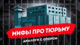 Диалоги с опером: правда и мифы про СИЗО и тюрьмы