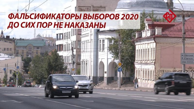 Фальсификаторы выборов 2020 до сих пор не наказаны