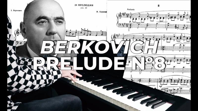 Исаак Беркович - Прелюдия №8 фа-диез минор (I. Berkovich - Prelude №8 fis-moll)