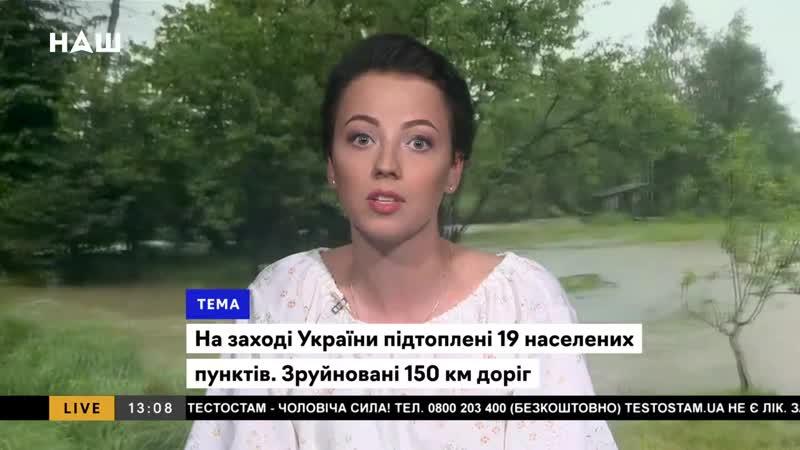Варшава у воді. Зруйновано 150 км доріг на Заході України. Повені в Індії. СВІТ