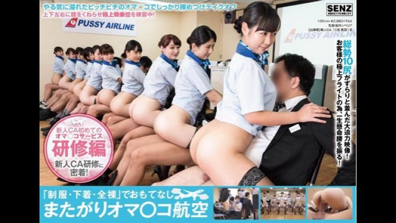 Японское порно Школа стюардесс Japanese porn Sex, Uniform, Stewardess, Variety, Cowgirl, Hi-Def