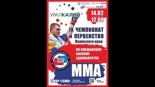 Чемпионат ММА 2021 Пермский край