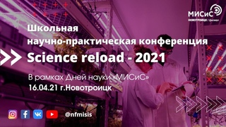 """2021 Год науки и технологий / НФ НИТУ """"МИСиС"""""""
