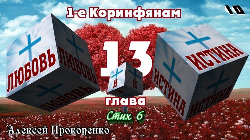 Любовь и истина 1 Коринфянам 13 6 Алексей Прокопенко 18 12 16