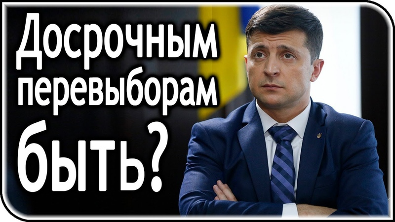 Тимошенко обвинила Зеленского и готовится к досрочным президентским выборам