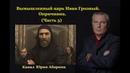 Вымышленный царь Иван Грозный. Опричнина. Часть 3