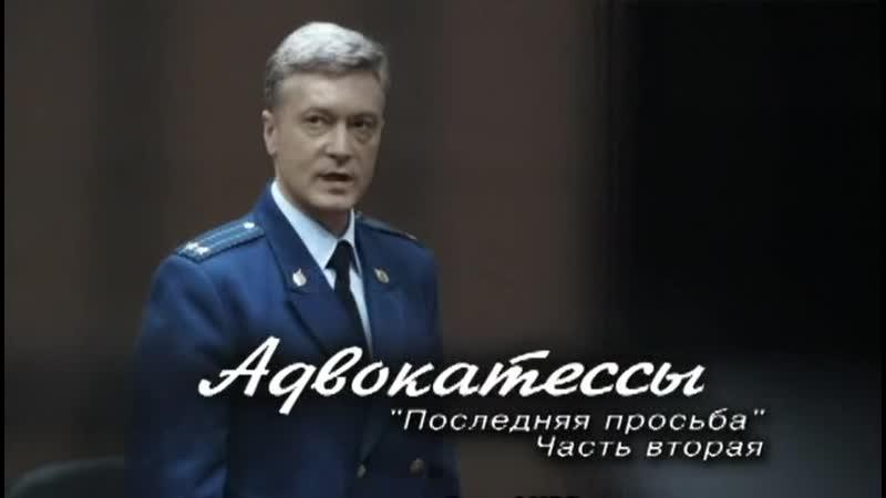 Адвокатессы 1 сезон 2 серия 2010