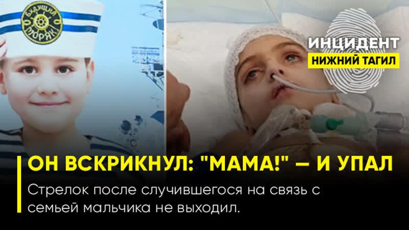 «Он вскрикнул: Мама! — и упал»: история мальчика, которому выстрелил в голову пьяный сосед...
