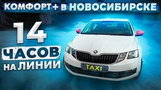 Комфорт+ в Яндекс такси в Новосибирске. Работа на автомобиле Шкода Октавия А7