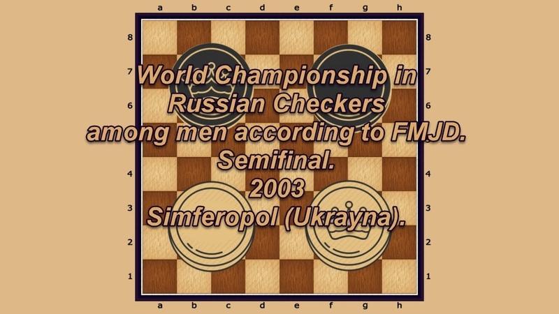 Kitta Oleg (LVA) - Vishnevskiy Gennady (UKR). World_Russian Checkers_Men-2003. Semifinal.
