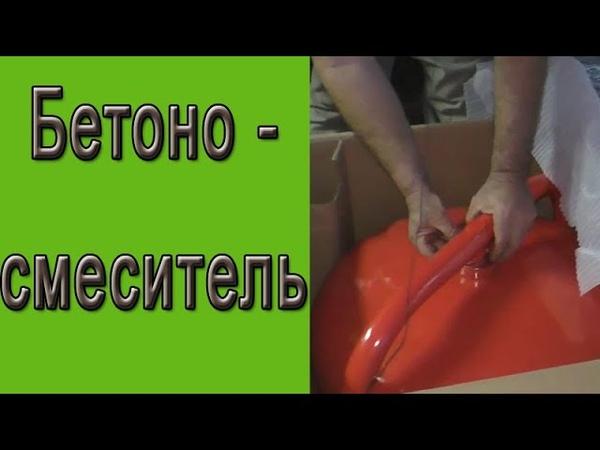 Бетономешалка Обзор бетоносмесителя на 200 литров