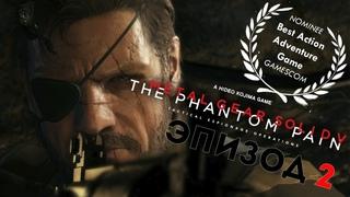 Metal Gear Solid V The Phantom Pain Прохождение Игры [Эпизод 2]