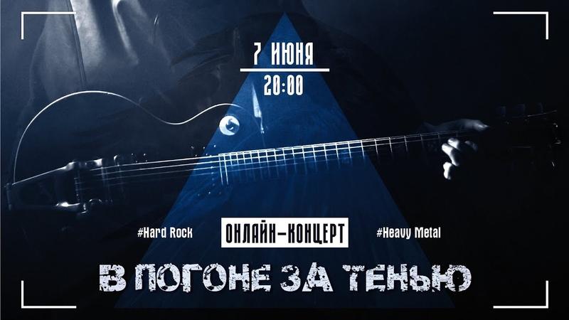 В Погоне За Тенью онлайн концерт 07 06 2020