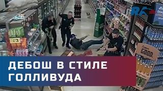 Дебош в стиле голливудского боевика. Вооруженный мужчина устроил погром в одном из супермаркетов LA