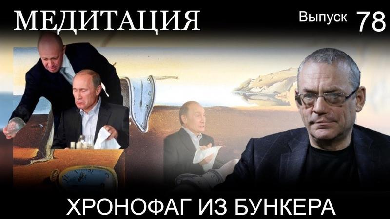 ХРОНОФАГ ИЗ БУНКЕРА МЕДИТАЦИЯ 78
