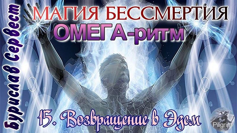 Бурислав Сервест 15 ОМЕГА ритм Возвращение в Эдем