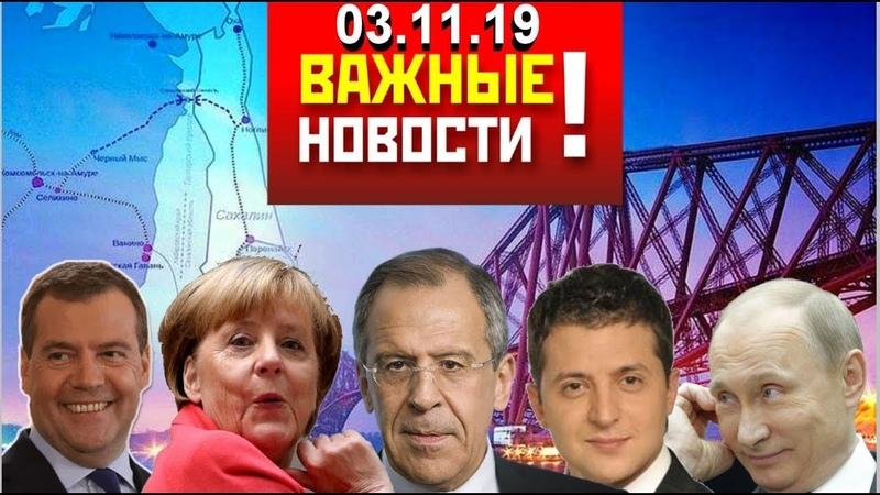 Мост на Сахалин, США угрожает России,Киев лишился денег, оскорбив Китай