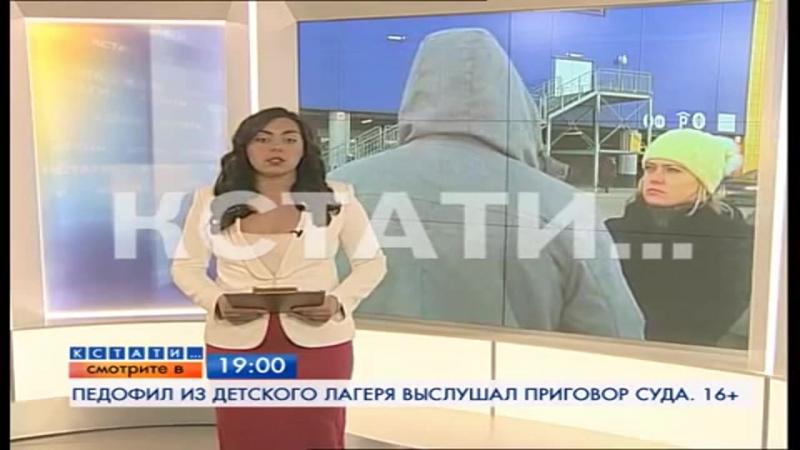 Кстати Новости Нижнего новгорода Смотрите сегодня в 19 00 на телеканале Че