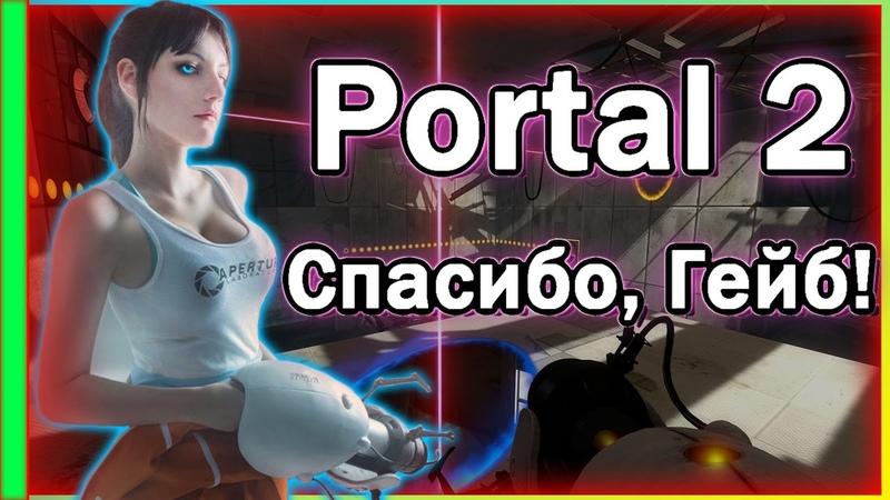 Portal 2 ЛУЧШЕ УЖЕ НЕ БУДЕТ Ностальгический трип Спасибо VALVE
