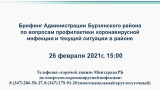 Брифинг Администрации Бурзянского района