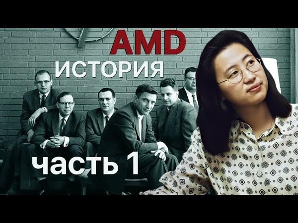 История AMD в деталях Кремниевая долина Fairchild Дружба с Intel От банкротства до Ryzen 5000