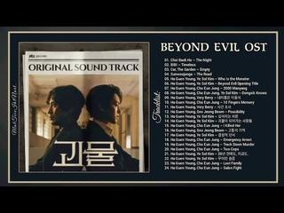 [Full Album] Beyond Evil (괴물) OST (Lyrics CC / EngSub CC)