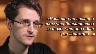 США давно травят россиян! ОБРАЩЕНИЕ ЭДВАРДА СНОУДЕНА