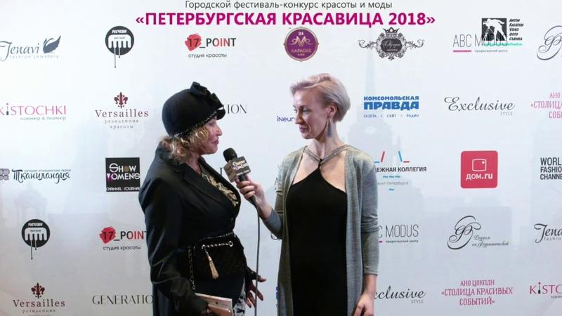 Showwomens - конкурс красоты Петербургская Красавица 2018, Юлия Гроза, Людмила Петлина