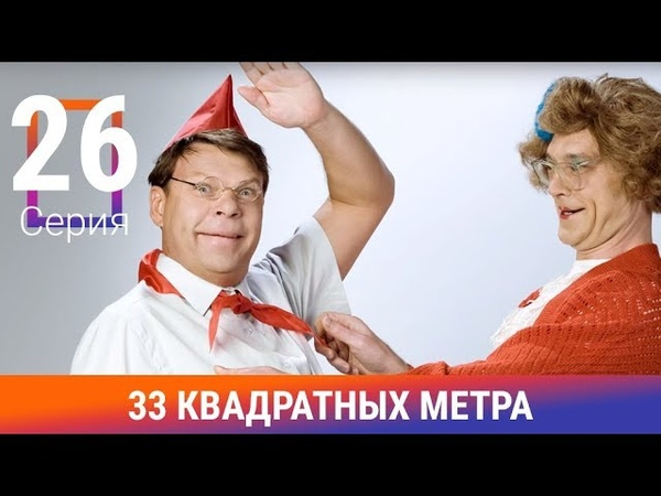 33 Квадратных Метра 26 Серия Сериал Комедия Амедиа