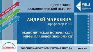 Открытая лекция Андрея Маркевича «Экономическая история СССР: мифы плановой экономики»