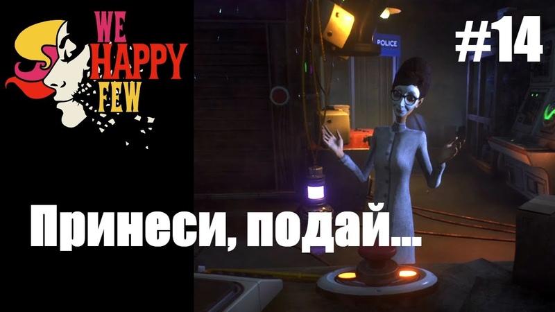 ВАЖНЫЕ ВОСПОМИНАНИЯ | We Happy Few 14