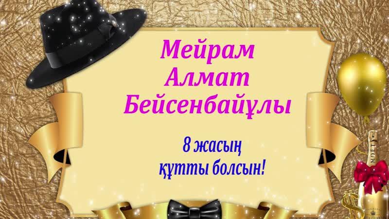 Сазды сәлем_ Мейрам Алмат Бейсенбайұлы