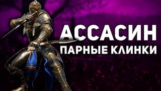 Ассасин Парные Клинки Ранговые Бои Conqueror's Blade Season 7