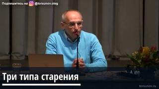 Торсунов О.Г.  Три типа старения