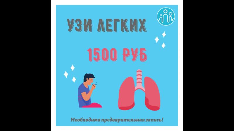 УЗИ легких в Центре Семейной Медицины на В Шишкова 28к3