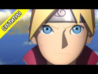 [Субтитры] Boruto: Naruto Next Generations 167 / Боруто: Следующее поколение Наруто 167 серия [Русские субтитры]