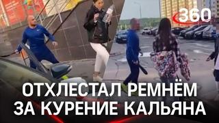В Челябинске мужчина избил ремнём девушек, куривших кальян во дворе дома