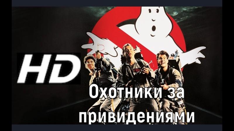 Охотники за привидениями 1984 фантастика фэнтези четверг фильмы выбор кино приколы топ кинопоиск