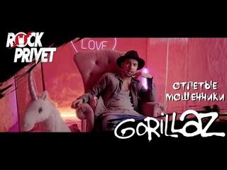 Отпетые Мошенники / Gorillaz - Люби Меня Люби (Cover by ROCK PRIVET)