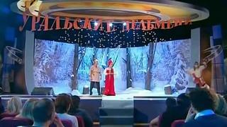 Уральские пельмени - Постоим за Землю Русскую!