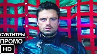 🎥 Сокол и Зимний Солдат | тизер - трейлер | 2021