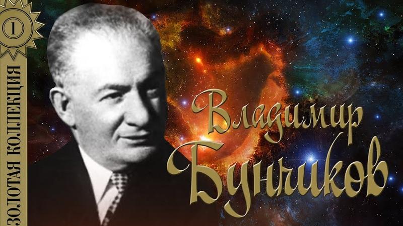 Владимир Бунчиков Золотая коллекция Советские песни