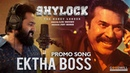 Shylock Promo Song - Ektha Boss   Mammootty   Unni Mukundan   Prakash Alex   Ajai Vasudev