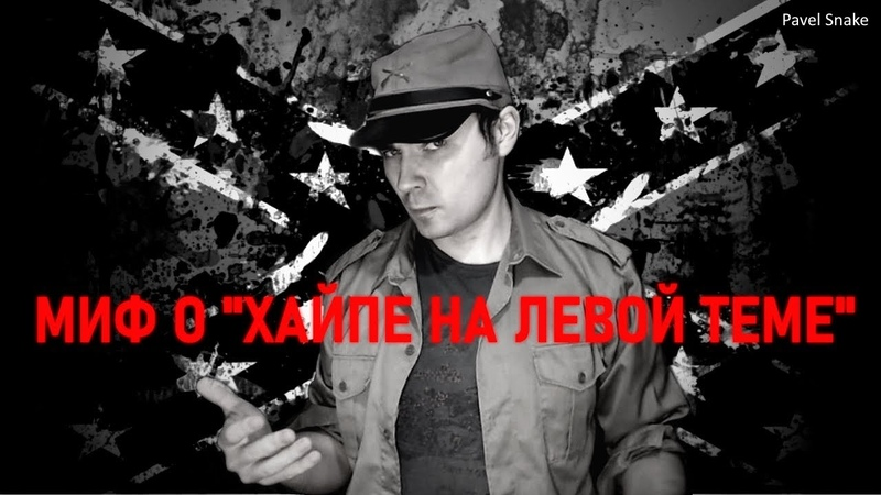 """Миф о """"хайпе на левой теме"""". Статья Мятежника Джека, читает Pavel Snake."""