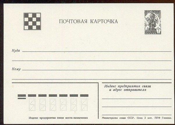 открытки почтой по переписке люди вот